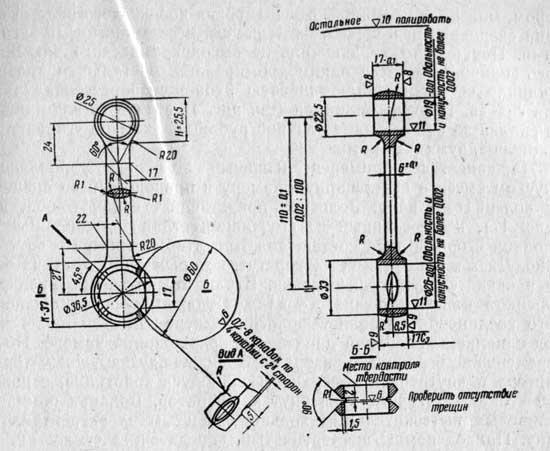 Овальный шатун двигателя С2-25