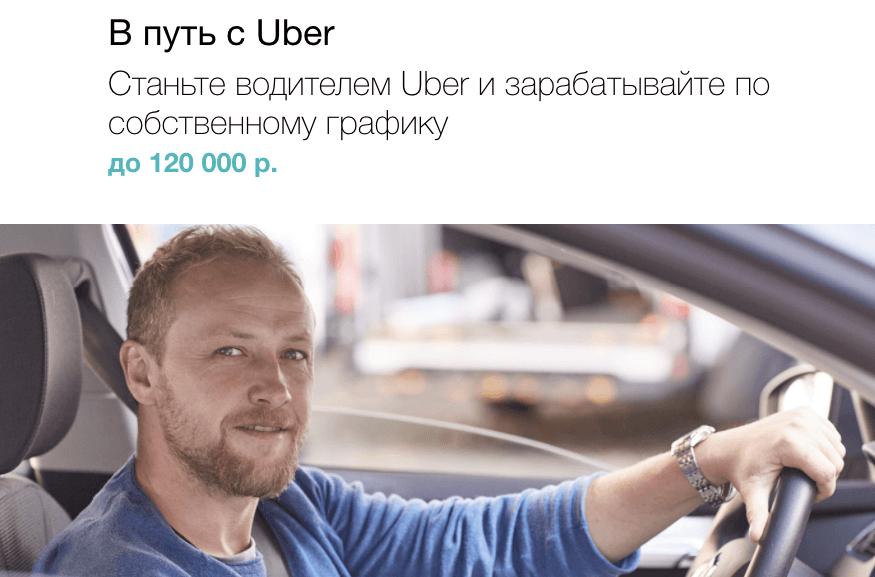 Как начать работать в Uber?