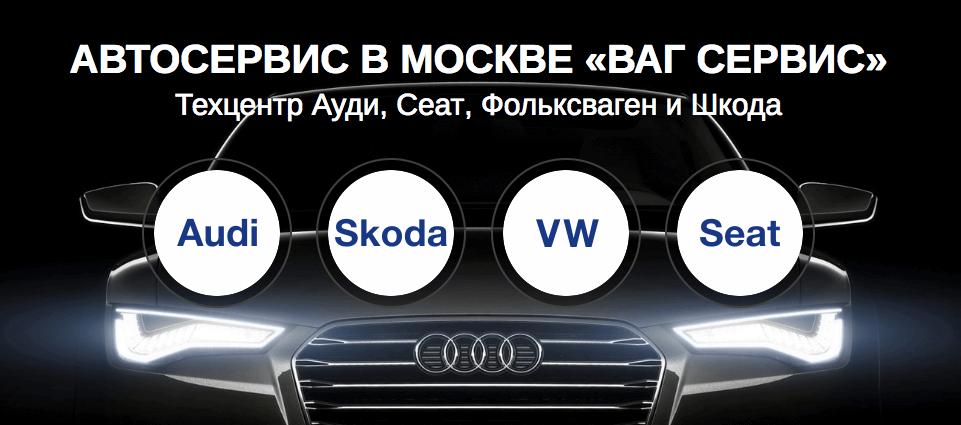 Качественное обслуживание транспорта в московском «ВАГ Сервисе»