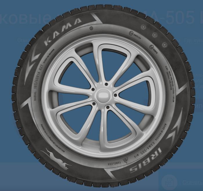 Шипованные шины Кама 505 Ирбис